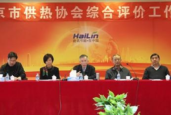 北京供热协会开展通断时间面积法热计量技术服务单位综合评价