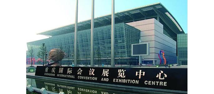 第四届中国重庆供热通风与空调热泵技术设备展览会