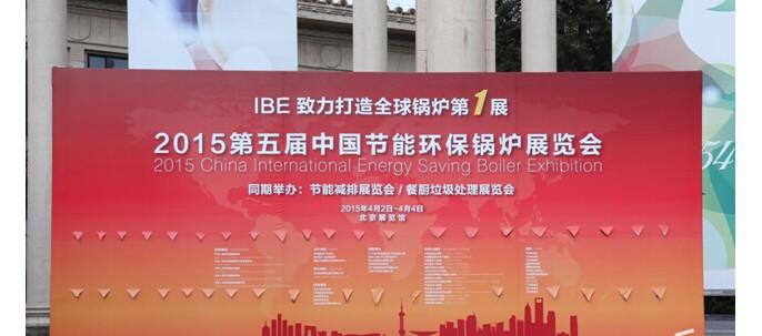 2015第五届全国节能环保锅炉展IBE 今日在北京隆重开幕