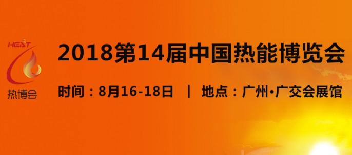 2018中国热博会