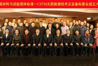 中国材料与试验团体标准无损检测技术及设备标委会成立