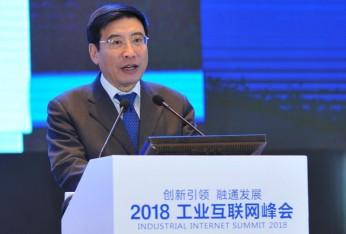 创新引领 融通发展 2018工业互联网峰会在京隆重召开
