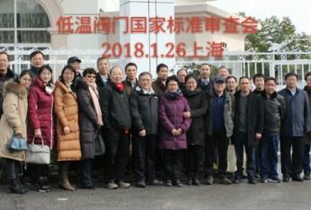 低温阀门国家标准审查会议在上海召开