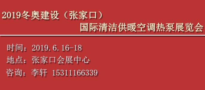 """关于参加""""2019冬奥建设(张家口)国际清洁供暖空调热泵展览会""""的通知"""