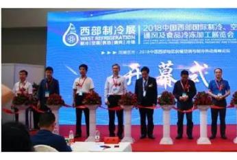 2019西部国际制冷展5月23日即将在成都西博城举行