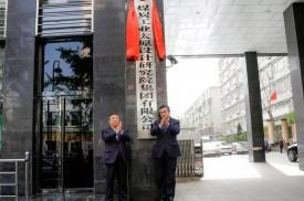 山西省煤炭规划设计院公司划转至煤炭工业太原设计研究院集团